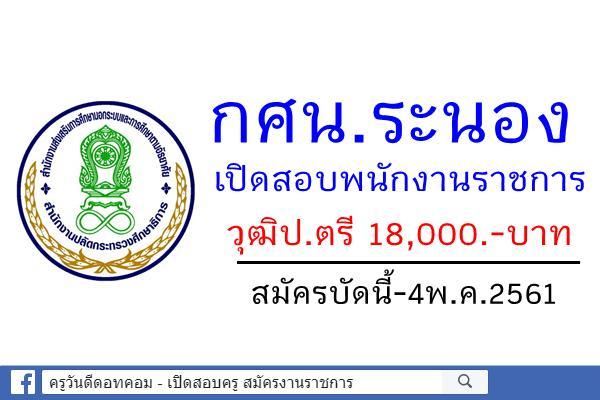 สำนักงาน กศน.ระนอง เปิดสอบพนักงานราชการ สมัครบัดนี้-4พ.ค.2561