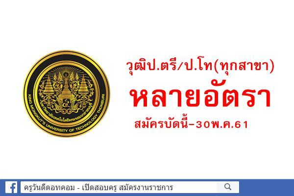 มหาวิทยาลัยเทคโนโลยีพระจอมเกล้าธนบุรี เปิดสอบพนักงานมหาวิทยาลัย จำนวนหลายอัตรา