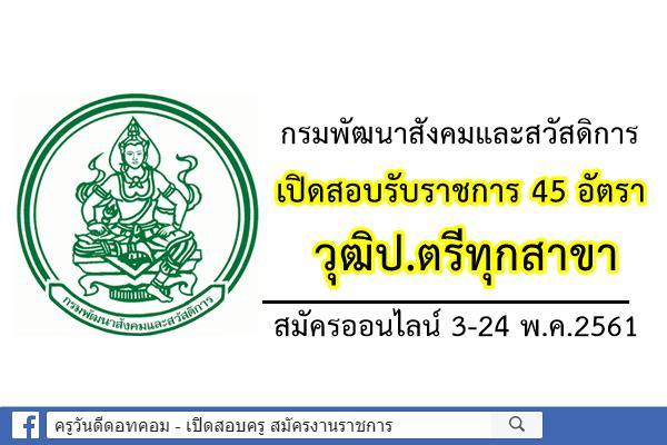 กรมพัฒนาสังคมและสวัสดิการ เปิดสอบรับราชการ 45 อัตรา สมัคร 3-24พ.ค.2561