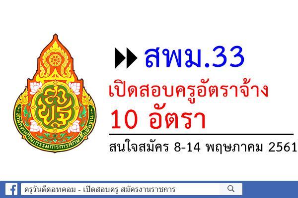 สพม.33 เปิดสอบครูอัตราจ้าง 10 อัตรา สนใจสมัคร 8-14 พฤษภาคม 2561
