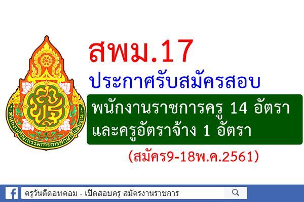 สพม.17 เปิดสอบพนักงานราชการครู 14 อัตรา และครูอัตราจ้าง 1 อัตรา (สมัคร9-18พ.ค.2561)