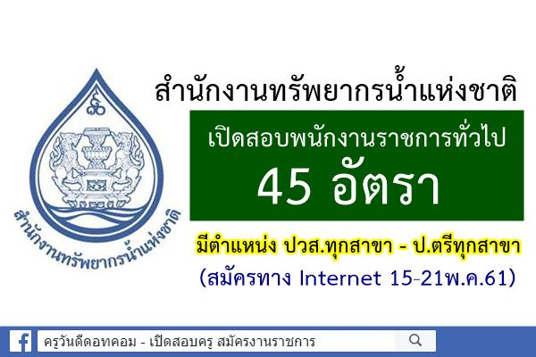 สำนักงานทรัพยากรน้ำแห่งชาติ เปิดสอบพนักงานราชการ 45 อัตรา (สมัครทาง Internet 15-21พ.ค.61)