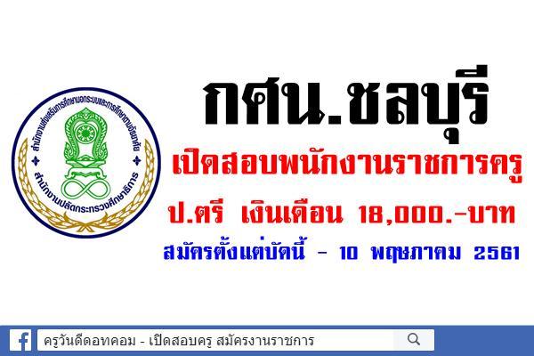 กศน.ชลบุรี เปิดสอบพนักงานราชการครู สมัครตั้งแต่บัดนี้ - 10 พฤษภาคม 2561