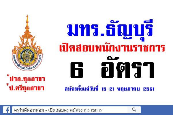 มทร.ธัญบุรี เปิดสอบพนักงานราชการ6 อัตรา สมัครตั้งแต่วันที่ 15-21 พฤษภาคม 2561