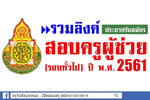 รวมลิงค์ประกาศรับสมัคร สอบครูผู้ช่วย (รอบทั่วไป) ปี พ.ศ.2561