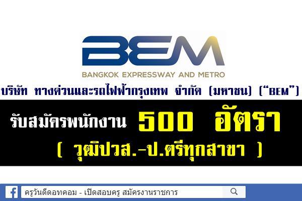 บริษัท ทางด่วนและรถไฟฟ้ากรุงเทพ จำกัด (มหาชน)  รับสมัครพนักงาน 500 อัตรา (วุฒิปวส.-ป.ตรีทุกสาขา)