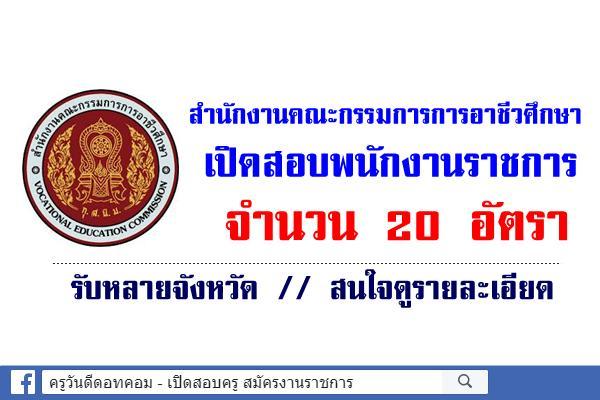 สำนักงานคณะกรรมการการอาชีวศึกษา เปิดสอบพนักงานราชการ 20 อัตรา