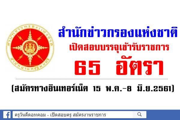สำนักข่าวกรองแห่งชาติ เปิดสอบบรรจุเข้ารับราชการ 65 อัตรา (สมัคร15พ.ค.-8มิ.ย.61)