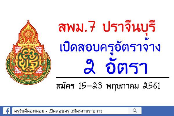 สพม.7 ปราจีนบุรี เปิดสอบครูอัตราจ้าง 2 อัตรา สมัคร15-23พฤษภาคม 2561