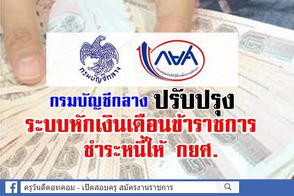 กรมบัญชีกลางปรับปรุงระบบหักเงินเดือนข้าราชการชำระหนี้ให้ กยศ.