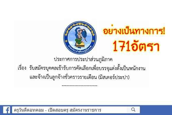 อย่างเป็นทางการ! การประปาส่วนภูมิภาค รับสมัครพนักงาน 171 อัตรา สมัคร21-30พ.ค.61