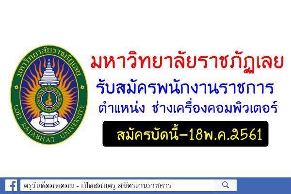 มหาวิทยาลัยราชภัฏเลย รับสมัครพนักงานราชการ สมัครบัดนี้-18พ.ค.61
