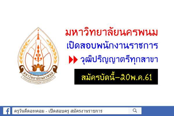 มหาวิทยาลัยนครพนม เปิดสอบพนักงานราชการ วุฒิปริญญาตรีทุกสาขา สมัครบัดนี้-20พ.ค.61