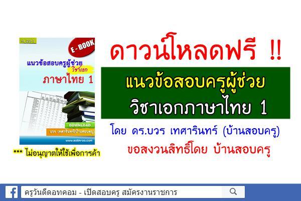 ดาวน์โหลดฟรี !! แนวข้อสอบครูผู้ช่วย วิชาเอกภาษาไทย 1 (พร้อมเฉลย)