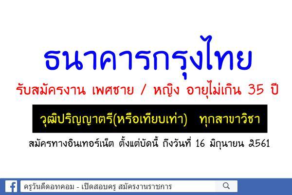 ธนาคารกรุงไทย รับสมัครงาน ชาย/หญิง วุฒิปริญญาตรี(หรือเทียบเท่า)  ทุกสาขาวิชา