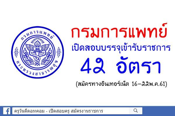 กรมการแพทย์ เปิดสอบบรรจุเข้ารับราชการ 42 อัตรา (สมัครทางอินเทอร์เน็ต16-22พ.ค.61)
