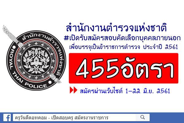 สำนักงานตำรวจแห่งชาติ เปิดสอบตร.455อัตรา สมัครผ่านเว็บไซต์ 1-22 มิ.ย. 2561