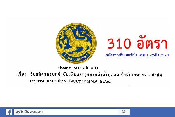 ด่วน! กรมการปกครอง เปิดสอบเข้ารับราชการ 310 อัตรา สมัครทางอินเทอร์เน็ต 31พ.ค.-25มิ.ย.61