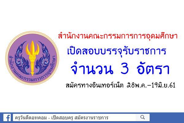 สำนักงานคณะกรรมการการอุดมศึกษา เปิดสอบแข่งขันบรรจุรับราชการ 3 อัตรา สมัครทางอินเทอร์เน็ต