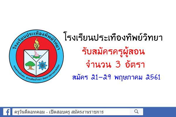 โรงเรียนประเทืองทิพย์วิทยา รับสมัครครูผู้สอน 3 อัตรา สมัคร 21-29 พฤษภาคม 2561