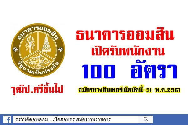 ธนาคารออมสิน เปิดรับพนักงาน 100 อัตรา (วุฒิป.ตรีขึ้นไป) สมัครทางอินเทอร์เน็ตบัดนี้-31พ.ค.2561