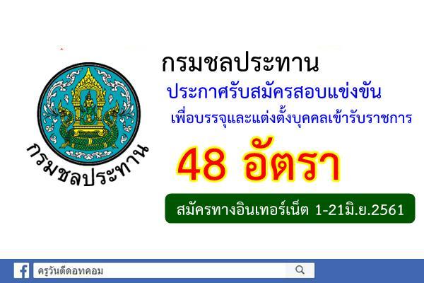 กรมชลประทาน รับสมัครสอบบรรจุเข้ารับราชการ 48 อัตรา (สมัครทางอินเทอร์เน็ต 1-21มิ.ย.2561)