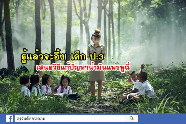 รู้แล้วจะอึ้ง! เด็ก ป.3 เสนอวิธีแก้ปัญหาน้ำมันแพงหูฉี่