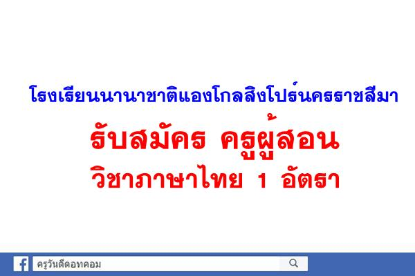 โรงเรียนนานาชาติแองโกลสิงโปร์นครราชสีมา รับสมัคร ครูผู้สอนวิชาภาษาไทย 1 อัตรา