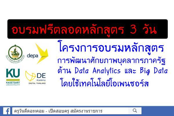 โครงการอบรมหลักสูตร การพัฒนาศักยภาพบุคลากรภาครัฐด้าน Data Analytics และ Big Data โดยใช้เทคโนโลยีโอเพนซอร์ส