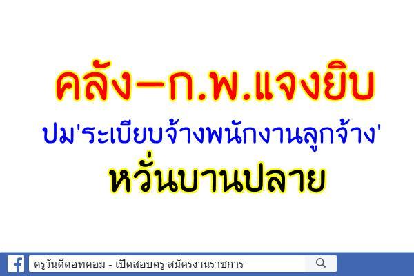 คลัง-ก.พ.แจงยิบปม 'ระเบียบจ้างพนักงานลูกจ้าง' หวั่นบานปลาย