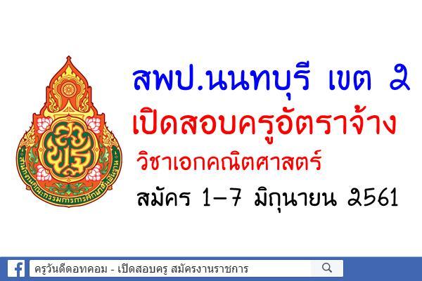 สพป.นนทบุรี เขต 2 เปิดสอบครูอัตราจ้าง วิชาเอกคณิตศาสตร์ สมัคร1-7มิ.ย.61