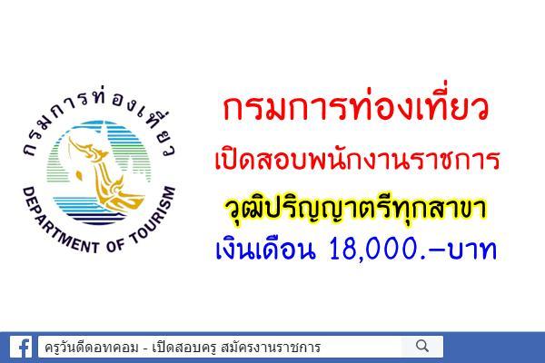 กรมการท่องเที่ยว เปิดสอบพนักงานราชการ วุฒิปริญญาตรีทุกสาขา เงินเดือน 18,000.-บาท