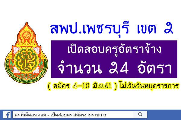 สพป.เพชรบุรี เขต 2 เปิดสอบครูอัตราจ้าง 24 อัตรา (สมัคร4-10 มิถุนายน 2561)