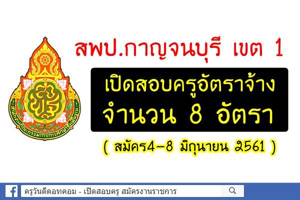 สพป.กาญจนบุรี เขต 1 เปิดสอบครูอัตราจ้าง 8 อัตรา (สมัคร4-8 มิถุนายน 2561)