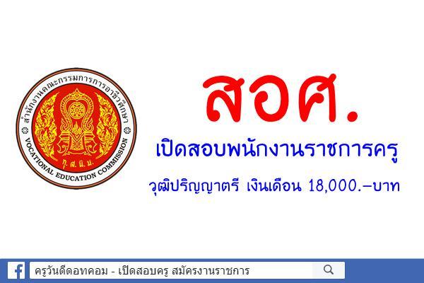 สำนักงานคณะกรรมการการอาชีวศึกษา เปิดสอบพนักงานราชการครู 15 อัตรา