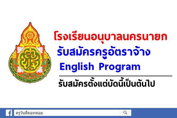 โรงเรียนอนุบาลนครนายก รับสมัครครูอัตราจ้าง English Program