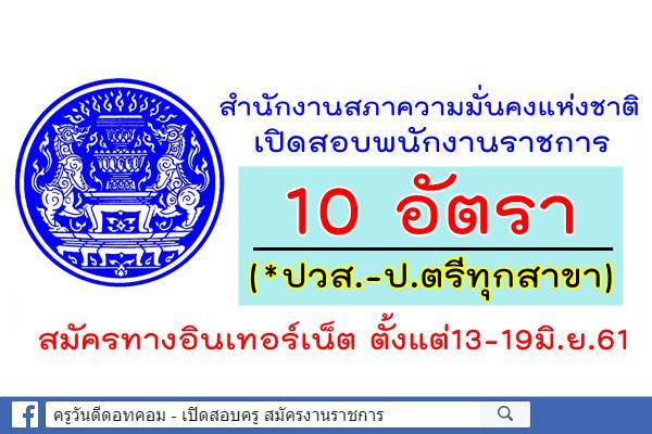 สำนักงานสภาความมั่นคงแห่งชาติ เปิดสอบพนักงานราชการ 10 อัตรา (*ปวส.-ป.ตรีทุกสาขา) สมัคร13-19มิ.ย.61
