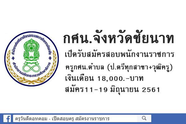 สำนักงาน กศน.จังหวัดชัยนาท เปิดรับสมัครสอบพนักงานราชการ ครูกศน.ตำบล สมัคร11-19มิ.ย.61