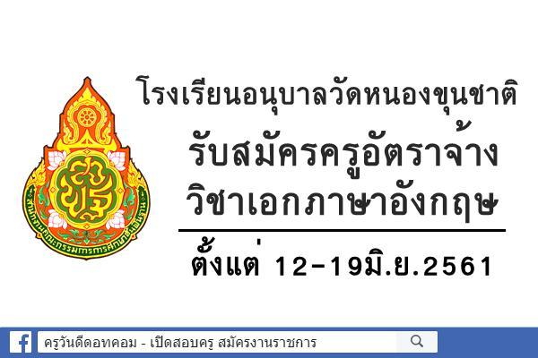 โรงเรียนอนุบาลวัดหนองขุนชาติ (อุทิศพิทยาคาร) รับสมัครครูอัตราจ้าง 12-19มิ.ย.2561