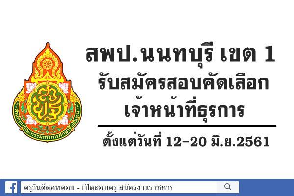 สพป.นนทบุรี เขต 1 รับสมัครสอบคัดเลือกเจ้าหน้าที่ธุรการ 12-20มิ.ย.2561