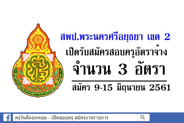 สพป.พระนครศรีอยุธยา เขต 2 เปิดรับสมัครสอบครูอัตราจ้าง 3 อัตรา สมัคร 9-15 มิถุนายน 2561