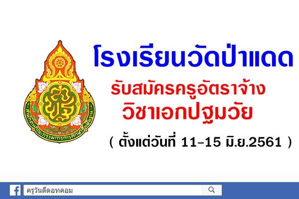 โรงเรียนวัดป่าแดด รับสมัครครูอัตราจ้าง วิชาเอกปฐมวัย (ตั้งแต่วันที่ 11-15มิ.ย.2561)