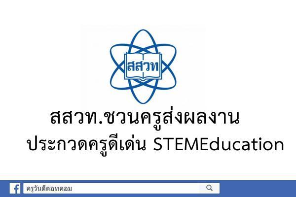 สสวท. ชวนครูส่งผลงานประกวดครูดีเด่น STEMEducation