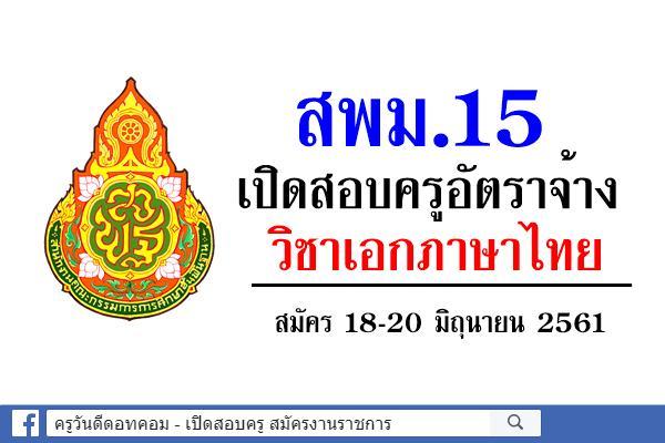 สพม.15 รับสมัครครูอัตราจ้าง วิชาเอกภาษาไทย สมัคร18-20 มิถุนายน 2561