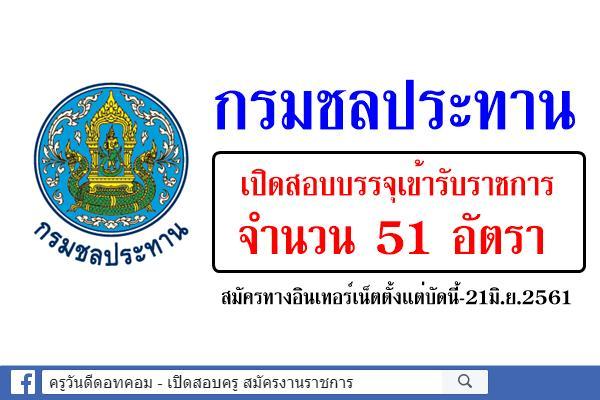 กรมชลประทาน เปิดสอบบรรจุเข้ารับราชการ 51 อัตรา (วุฒิปวส.-ปริญญาตรี) สมัครทางอินเทอร์เน็ต