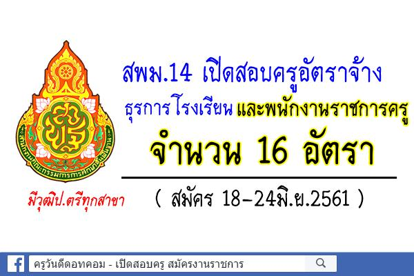 สพม.14 เปิดสอบครูอัตราจ้าง ธุรการโรงเรียน และพนักงานราชการครู 16 อัตรา (สมัคร18-24มิ.ย.61)