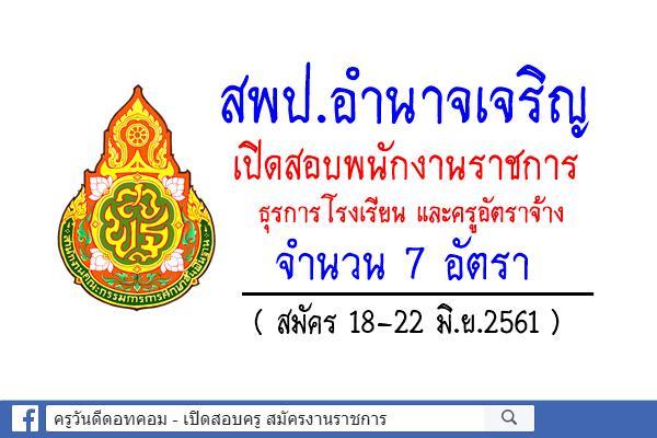สพป.อำนาจเจริญ เปิดสอบพนักงานราชการ ธุรการโรงเรียน และครูอัตราจ้าง 7 อัตรา (สมัคร18-22มิ.ย.61)