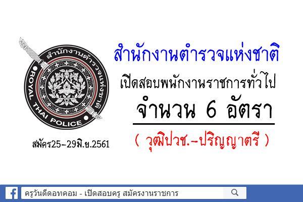 สำนักงานตำรวจแห่งชาติ เปิดสอบพนักงานราชการทั่วไป จำนวน 6 อัตรา สมัคร25-29มิ.ย.2561