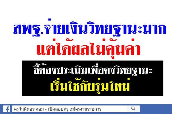 ผ่าตัดใหญ่ไทยใช้9แสนล้านจัดการศึกษา