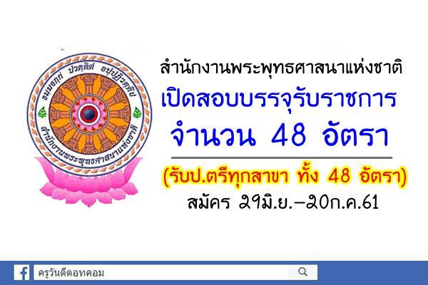 สำนักงานพระพุทธศาสนาแห่งชาติ เปิดสอบบรรจุรับราชการ 48 อัตรา สมัคร29มิ.ย.-20ก.ค.61